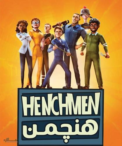 دانلود رایگان دوبله فارسی انیمیشن کمدی هنچمن Henchmen 2018