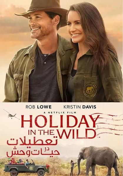 دانلود رایگان فیلم تعطیلات در طبیعت Holiday in the Wild 2019