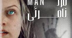 دانلود رایگان دوبله فارسی فیلم مرد نامرئی The Invisible Man 2020