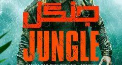 دانلود رایگان دوبله فارسی فیلم اکشن جنگل Jungle 2017