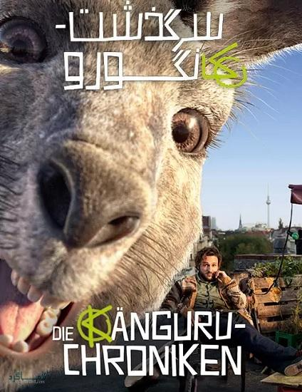 دانلود فیلم سرگذشت کانگورو The Kangaroo Chronicles 2020