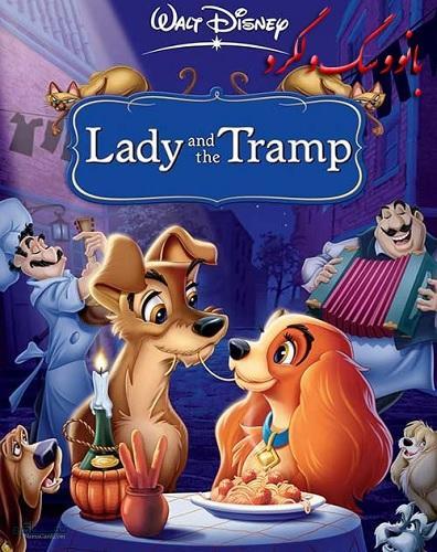 دانلود رایگان دوبله فارسی انیمیشن Lady and the Tramp 1955