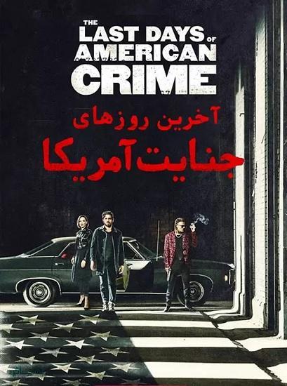 دانلود رایگان فیلم جنایی The Last Days of American Crime 2020