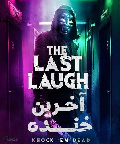دانلود رایگان فیلم ترسناک آخرین خنده The Last Laugh 2020