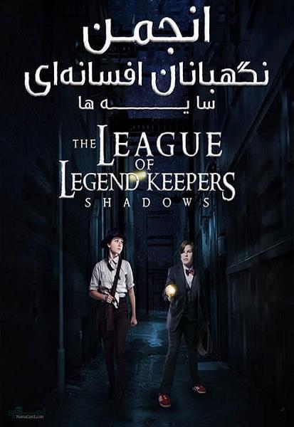 دوبله فارسی فیلم The League of Legend Keepers: Shadows 2019