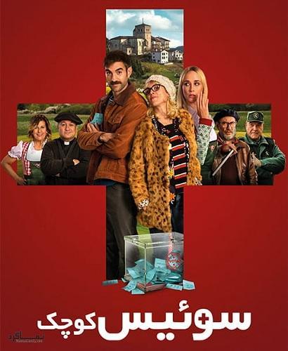 دانلود رایگان فیلم سوئیس کوچک The Little Switzerland 2019