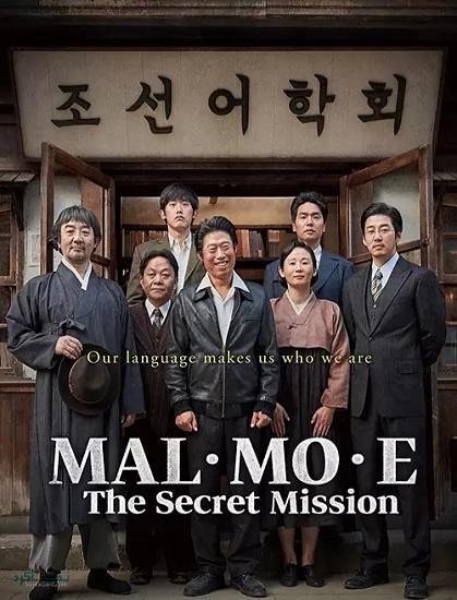 دانلود رایگان فیلم سینمایی Malmoe: The Secret Mission 2019