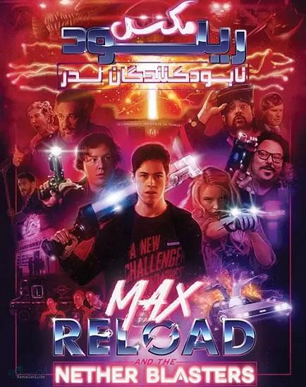 دانلود رایگان فیلم Max Reload and the Nether Blasters 2020
