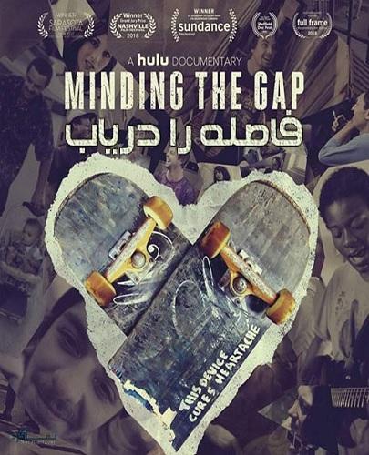 دانلود رایگان دوبله فارسی مستند خارجی Minding the Gap 2018