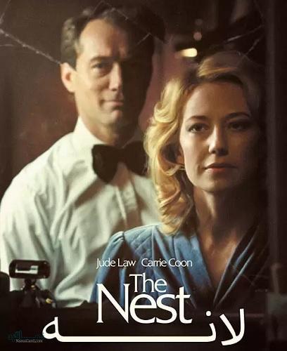 دانلود رایگان فیلم رمانتیک لانه The Nest 2020 با زیرنویس فارسی