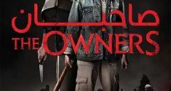 دانلود رایگان زبان اصلی فیلم سینمایی صاحبان The Owners 2020