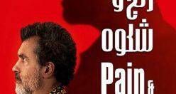 دانلود رایگان دوبله فارسی فیلم رنج و شکوه Pain and Glory 2019