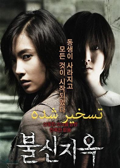 دانلود رایگان فیلم کره ای تسخیر شده Possessed 2009 BluRay