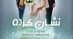 دانلود رایگان زبان اصلی فیلم عاشقانه نشان کرده Promised 2019