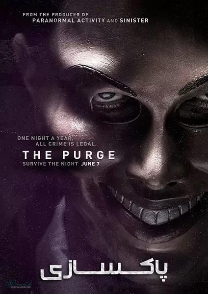 دانلود رایگان فیلم ترسناک پاکسازی The Purge 2013 BluRay