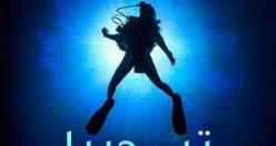دانلود رایگان فیلم تب دریا Sea Fever 2019 با زیرنویس فارسی