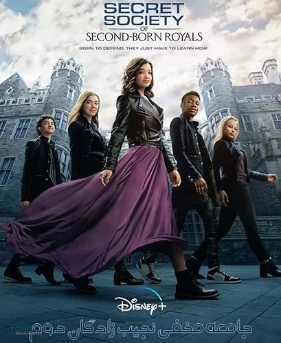 دوبله فارسی فیلم Secret Society of Second-Born Royals 2020