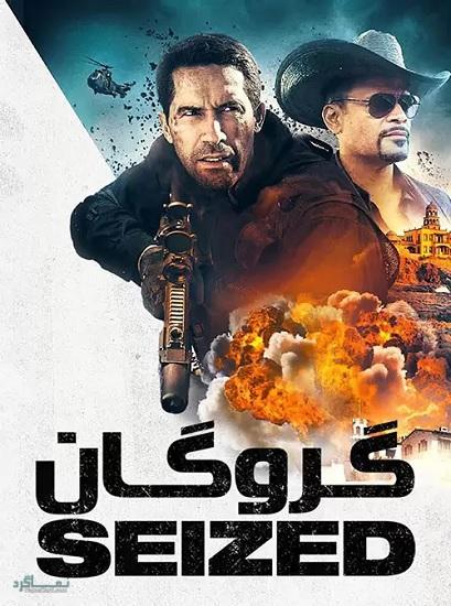 دانلود رایگان دوبله فارسی فیلم سینمایی گروگان Seized 2020