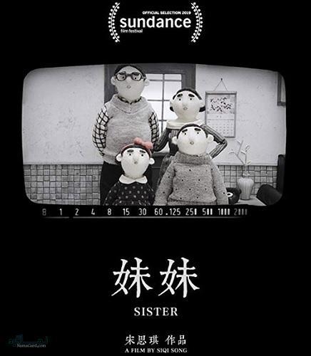 دانلود رایگان زبان اصلی انیمیشن کوتاه خواهر (سیستر) Sister 2018