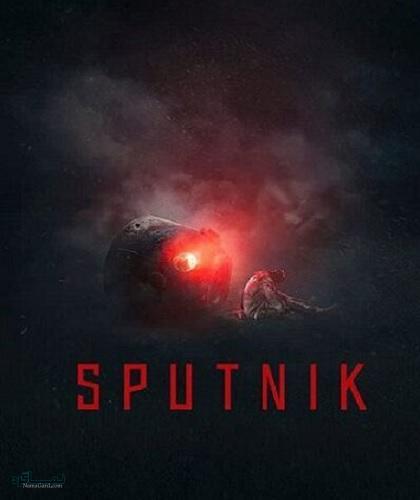 دانلود رایگان دوبله فارسی فیلم ترسناک اسپوتنیک Sputnik 2020