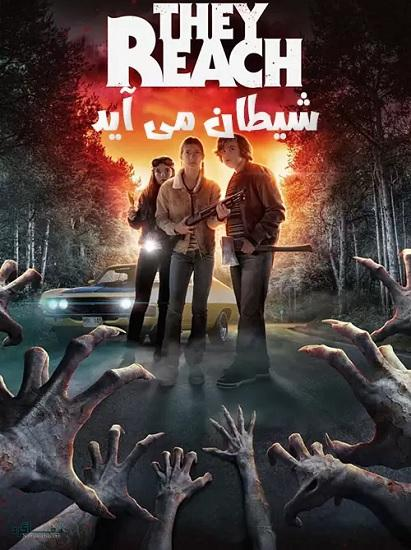 دانلود رایگان فیلم سینمایی They Reach 2020 با زیرنویس فارسی