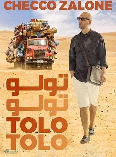 دانلود رایگان فیلم تولو تولو Tolo Tolo 2020 با زیرنویس فارسی