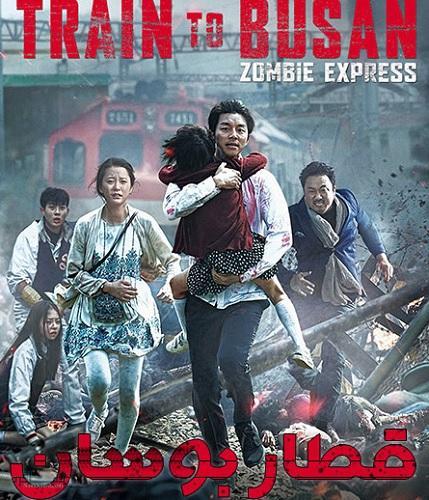 دانلود رایگان دوبله فارسی فیلم قطار بوسان Train to Busan 2016