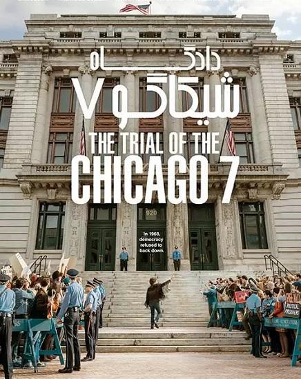 دانلود رایگان فیلم سینمایی The Trial of the Chicago 7 2020