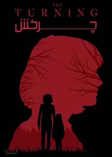 دانلود رایگان فیلم چرخش The Turning 2020 با زیرنویس فارسی