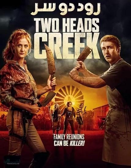 دانلود رایگان فیلم ترسناک رود دو سر Two Heads Creek 2019