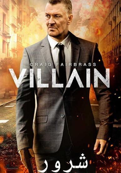 دانلود رایگان دوبله فارسی فیلم هیجان انگیز شرور Villain 2020