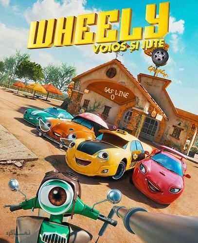 دانلود رایگان دوبله فارسی انیمیشن Wheely: Fast & Hilarious 2018