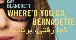 دانلود رایگان فیلم سینمایی Where'd You Go Bernadette 2019
