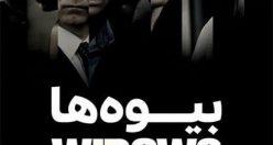 دانلود رایگان دوبله فارسی فیلم سینمایی Widows 2018 BluRay