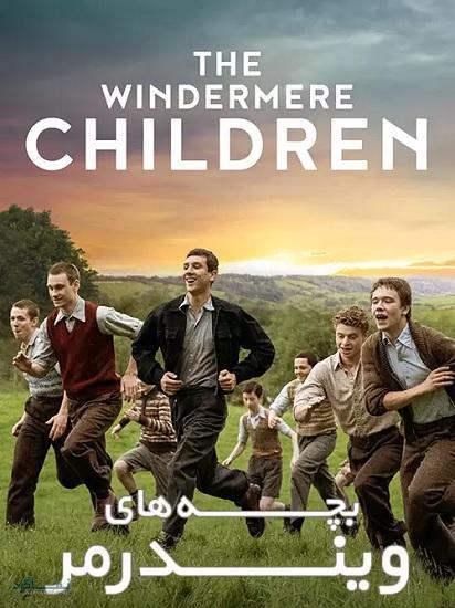 دانلود رایگان دوبله فارسی فیلم The Windermere Children 2020