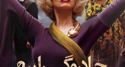 دانلود رایگان دوبله فارسی فیلم جادوگران The Witches 2020